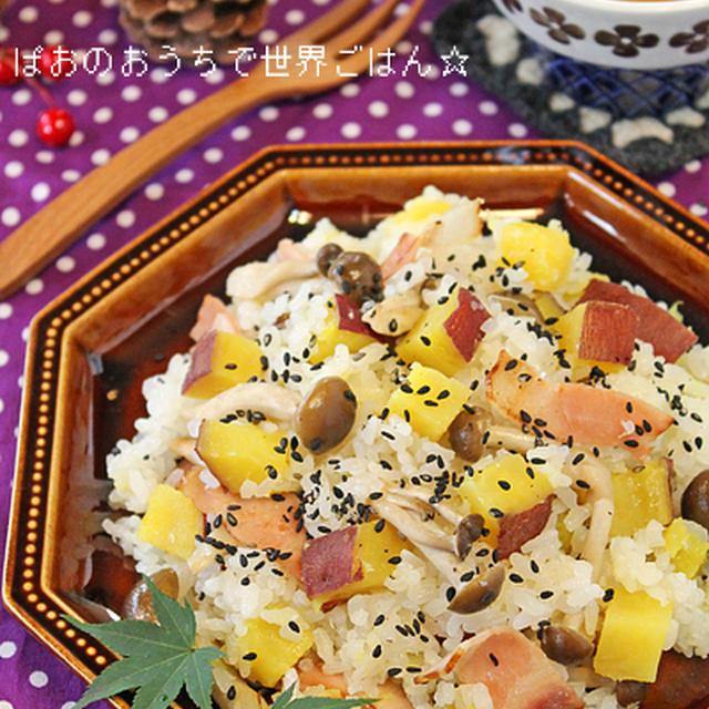 炊飯器で簡単!さつまいもとベーコンの塩麹ごはん☆秋の炊き込みごはん
