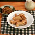 鶏の黒酢煮とお知らせ