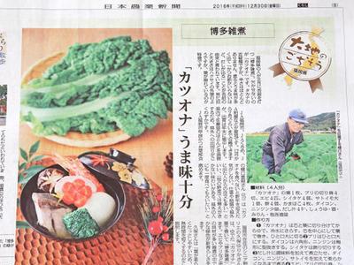 >日本農業新聞掲載!『博多雑煮』 by ゆりりんさん