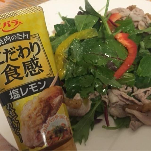 こだわり食感の塩レモン(焼肉のたれ)de豚しゃぶサラダをランクアップ