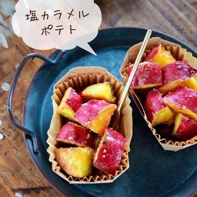 ♡塩カラメルポテト♡【#さつまいも #おやつ #簡単レシピ #レンジ】