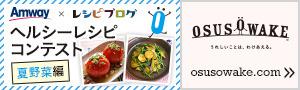 夏野菜のヘルシー料理レシピ