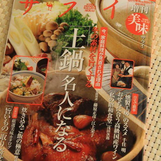 美味サライに「自宅で簡単」燻製特集