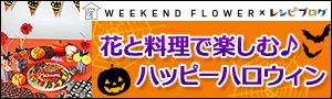 ハロウィンのフラワーアレンジと料理レシピ
