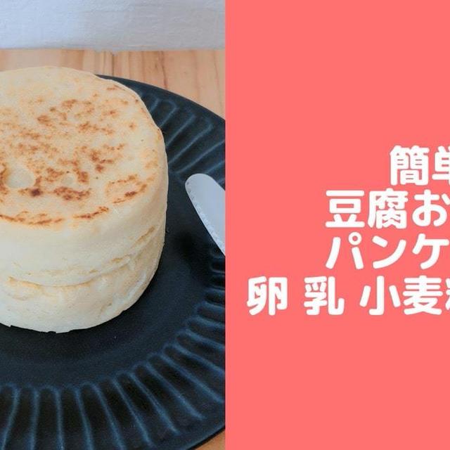 厚焼き豆腐おからパンケーキ♪卵なし小麦粉なし!簡単おからパウダーレシピ