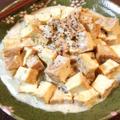 冷めても絶品。厚揚げのホタテグリーンカレー味噌ソース煮。(糖質6.1g) by ねこやましゅんさん