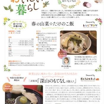 春の山菜とたけのこご飯