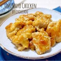混ぜて焼くだけ♡鶏肉の梅マヨソースがけ-簡単*節約