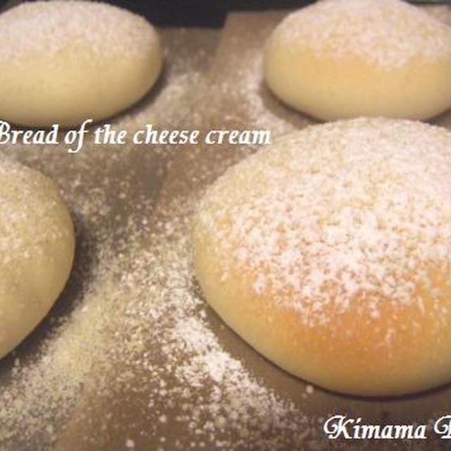 チーズクリームのさっぱりパン