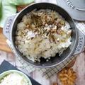 切って混ぜて炊くだけ♡甘旨な春の旬食材で炊き込みご飯 【新玉ねぎのペッパー炊き込みご飯 フレンチ仕立て】