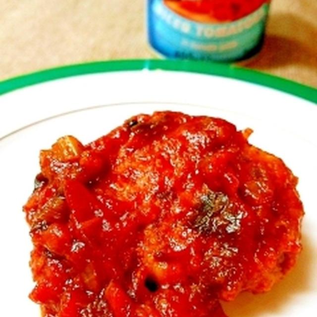 特濃トマトのハンバーグソース