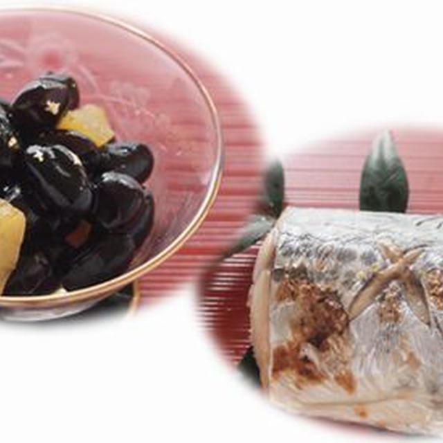 真空調理でおせち料理|黒豆煮と鰆の西京焼き
