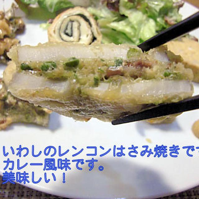 オーブンで【いわしのレンコン挟み焼き】定食♪