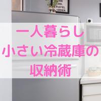 一人暮らしの小さい冷蔵庫の収納術【3段&ドアポケット】