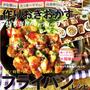 【レシピブログmagazine秋号】予約スタートしました♩