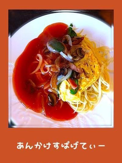 《レシピ》あんかけスパゲティー