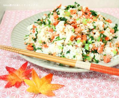 美肌とアンチエージングの効果があるってさ!! 塩鮭と大根の葉の混ぜご飯
