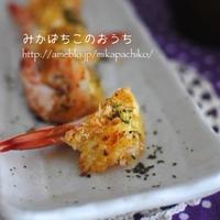 *お弁当に〜海老マヨ焼き!カレー味*