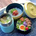 くるくるチャーシューとスープジャーで豆腐のお味噌汁のお弁当~小松菜とツナのマヨ和え、人参とハムの甘酢和えetc