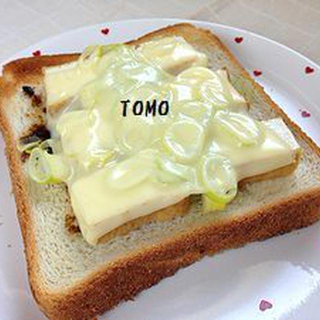 朝食に♪厚揚げとネギの和風トースト  と  ブログお休みのお知らせ