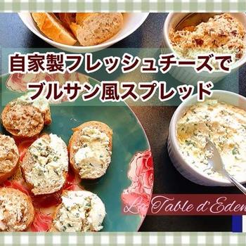ガーリック&ハーブ/胡桃&イチジク/ すぐ出来るチーズスプレッド