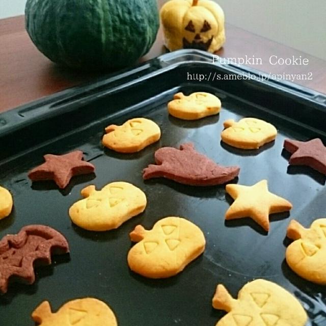 焼きあがったかぼちゃのクッキー