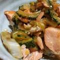 『ゴーヤと鮭の味噌炒め』
