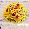 『ヤマキだし部』「だし香るマグロの冷製スパゲッティー」♪ by 妻ママみかんさん