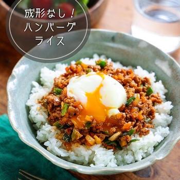 ♡成形なしのハンバーグライス♡【#簡単レシピ #時短 #節約 #丼 #ひき肉】