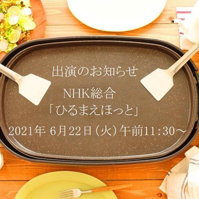 NHK総合「ひるまえほっと」出演のお知らせ