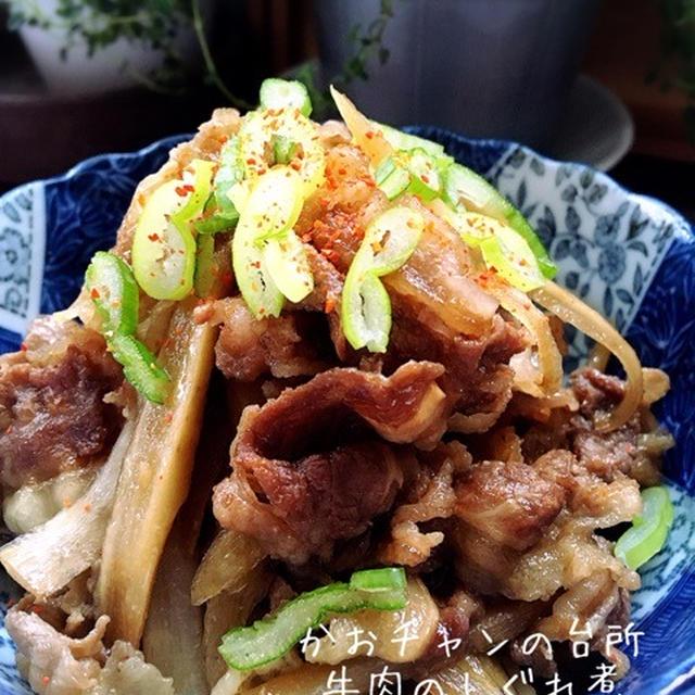 [常備菜]牛肉とごぼうのしぐれ煮。病院なう。