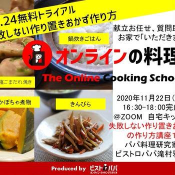 日経新聞 何でもランキング  2020年11月21日(土)掲載  ご飯が進む、個性派ふりかけランキング  今週の専門家|11/21(日)は、失敗しない作り置きおかず講座。オンラインの料理塾