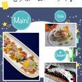 レシピブログ新サービス、こんだてnoteに七夕レシピ掲載~♪