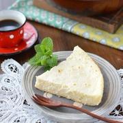混ぜてフライパンで焼くだけ!「濃厚♡フライパン・チーズケーキ」~薄手のフライパンでもできるよ!