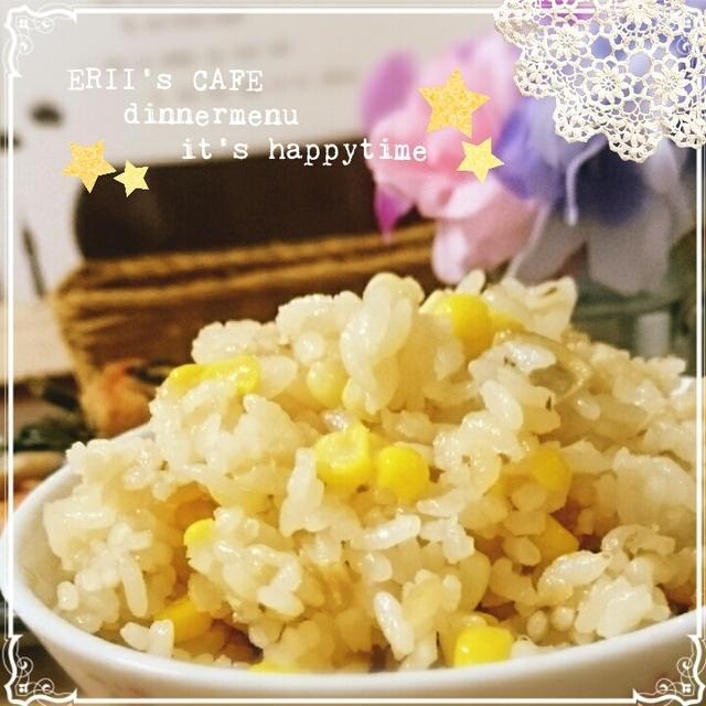 【うちごはん】弘前市特産品で秋を楽しむ♪だけきみとあさりのバター炊き込みご飯