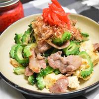 群馬のにがうりと埼玉の豚肉で塩麹ゴーヤチャンプル【ぐんまクッキングアンバサダー】