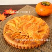 ホットケーキミックスで簡単♪秋を満喫する「柿と人参のケーキ」 by kitten遊びさん