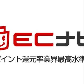 ECナビ経由でネットショッピングがお得株価付き