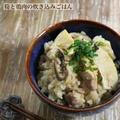 筍と鶏肉の炊き込みごはん♡【#簡単レシピ#ごはん】
