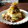 【ネギ&ポン酢好きに捧ぐ5分レシピ】どっさりネギ油マウンテン豆腐