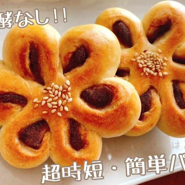 発酵なし!!超時短・簡単パン