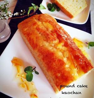 本日のパウンドケーキ*豆腐&マーマレードのパウンドケーキ