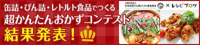 缶詰・びん詰・レトルト食品で超かんたんおかず☆厳選16レシピ発表!