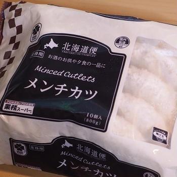 冷凍メンチカツ:1個(80g)あたり20円!!!