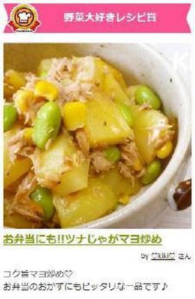【受賞】クックパッド キューピー マヨネーズソテーレシピ