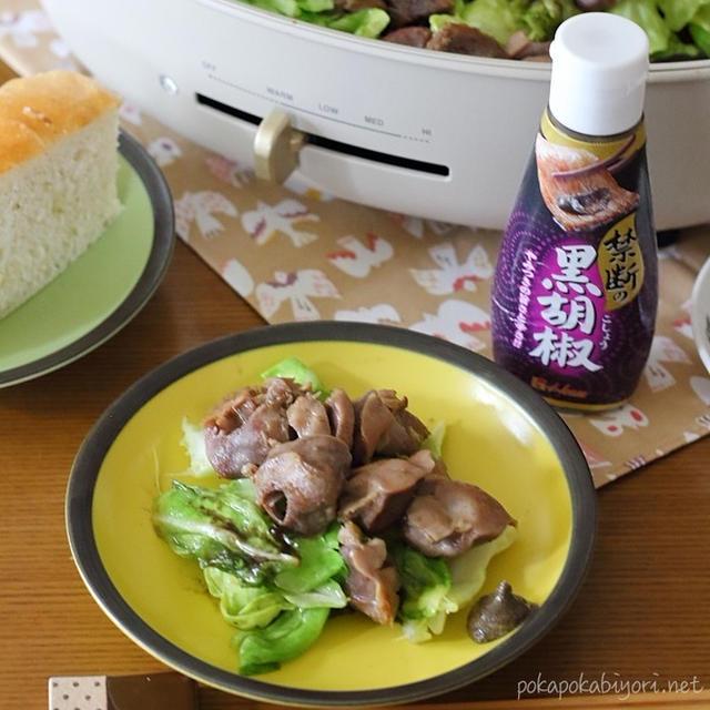 新発売【禁断の黒胡椒】チューブ調味料で作る!砂肝キャベツレシピ