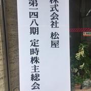 【株式投資】牛丼じゃない松屋株主総会に参戦(゚∀゚)