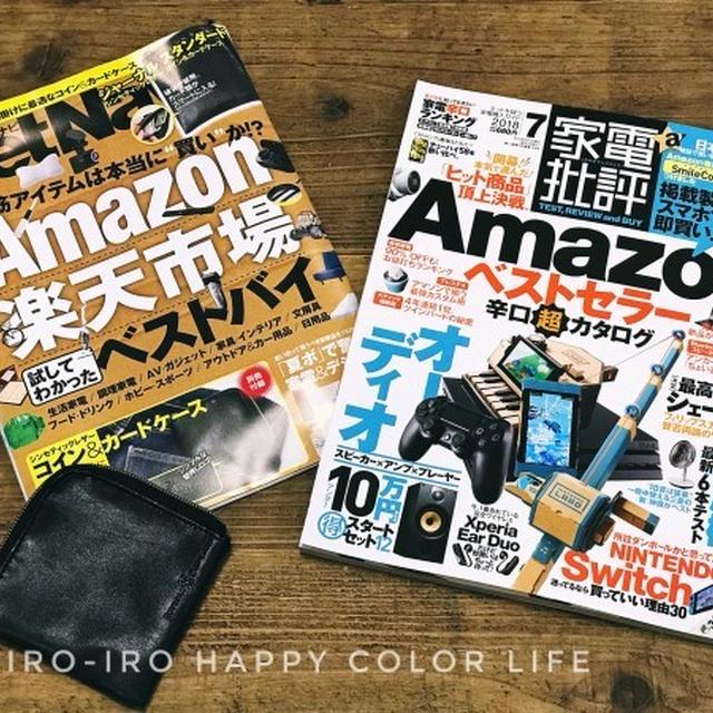 好きな雑誌を読む