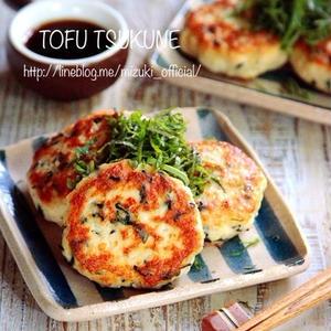 おいしくて節約にも!「豆腐つくね」は夕食やお弁当におすすめ