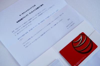 【シャトルシェフクラブさんで「年間投稿グランプリ 部門賞ギフトカード」到着/他頂き物2件です♪】